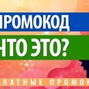 Промокод-центр – промокоды самых известных интернет-магазинов