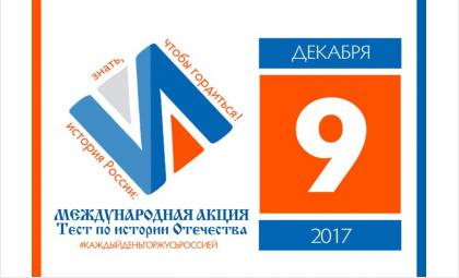 Стало известно, где в Бердске и Искитиме пройдёт Всероссийский тест по истории Отечества