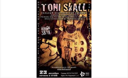 Концерт известного европейского музыканта Toni Skall пройдёт в Бердске