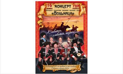 Бердчан приглашают на концерт ансамбля казачьей песни «Вольница»